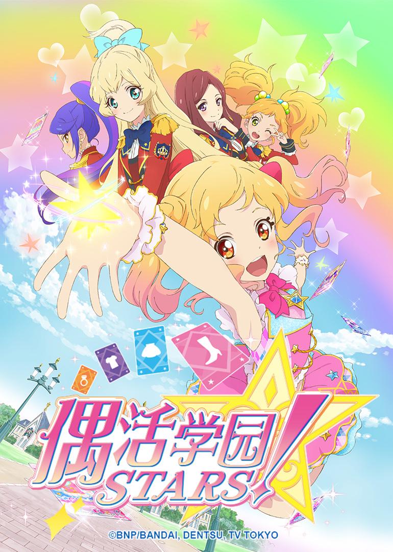 偶活学园 STARS!日语版