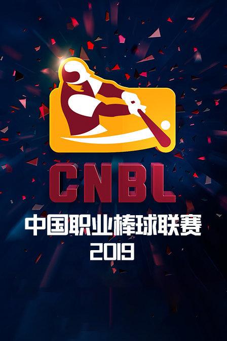 2019中国职业棒球联赛
