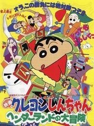 蠟筆小新劇場版 1996年 搞怪游樂園大冒險