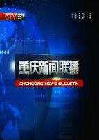 重庆新闻联播