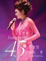 """叶丽仪2015""""45年香港情""""演唱会"""