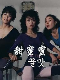 甜蜜蜜1982