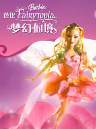 芭比彩虹仙子之梦幻仙境系列