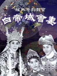 白帝城会妻 粤语