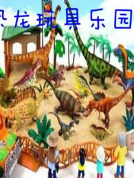 恐龙玩具小乐园