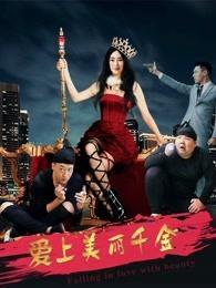 愛上美麗千金(2019)