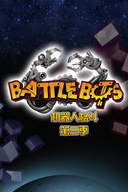 BattleBots机器人格斗 第三季