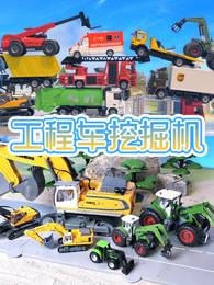 工程车挖掘机