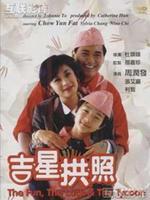 吉星拱照 中文版