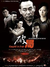 破局(2014)