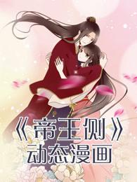 帝王侧 动态漫画 第1季