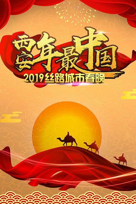 西安年·最中国——2019丝路城市春晚