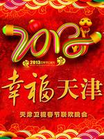 天津卫视2013春晚