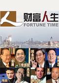 財富人生 2012