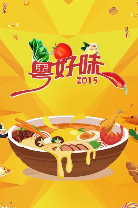 粤好味 2015
