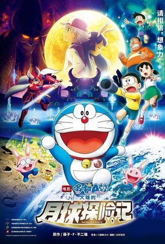 哆啦A夢:大雄的月球探險記普通話版