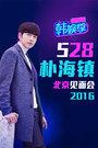 韩娱季528朴海镇北京见面会2016