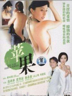 《青苹果》海报