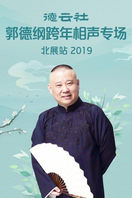 德云社郭德纲跨年相声专场北展站 2019