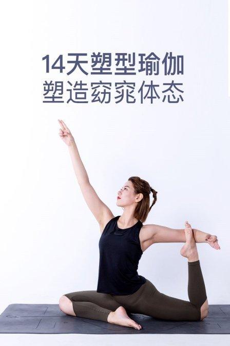 14天塑型瑜伽,塑造窈窕体态