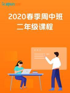 2020春季周中班二年级课程