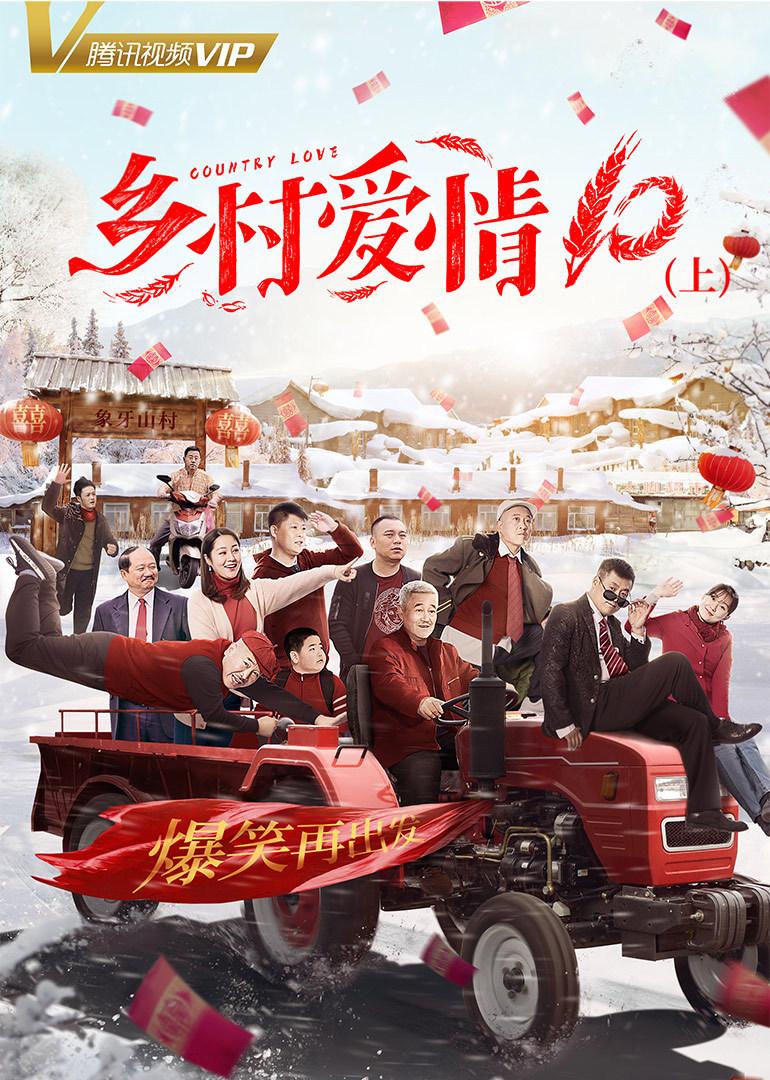 乡村爱情10(上)