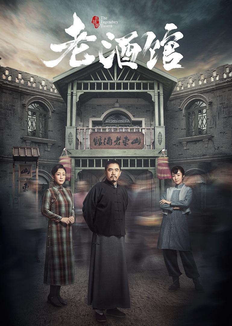 老酒馆(国产剧)