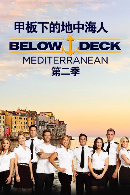 甲板下的地中海人 第二季海报剧照