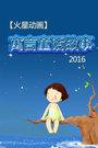 【火星动画】寓言童话故事 2016