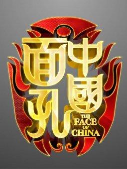 中国面孔第一季