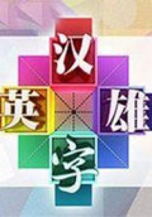 汉字英雄第二季