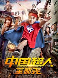 中国超人董新尧