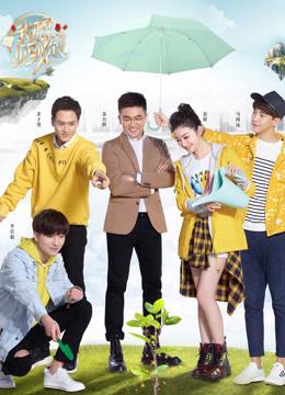 极速前进中国版 第4季