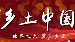乡土·中国