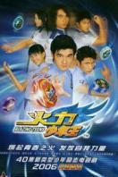 火力少年王真人版第一季