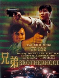 兄弟 (1986)
