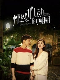 2018国产剧《怦然心动的小姐姐第一季》