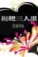 逗吧三人组 2016