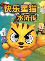 星猫系列-水浒传