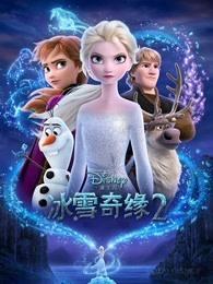 冰雪奇缘2(普通话)