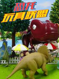 恐龙玩具联盟