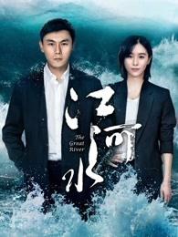 江河水电视剧全集