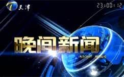 晚間新聞-天津