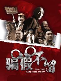 騙假不留(2017)