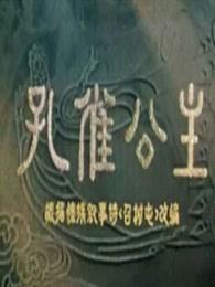 孔雀公主(1963)