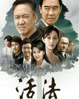 活法(電視劇)