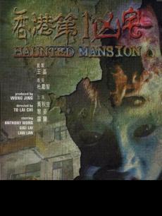 香港第一兇宅