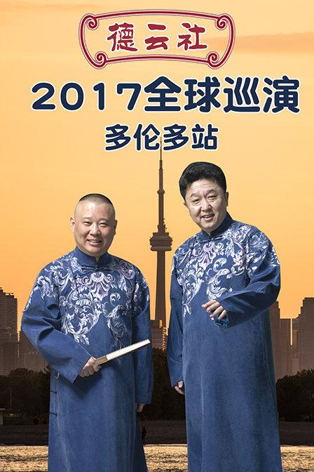 德云社全球巡演多伦多站 2017
