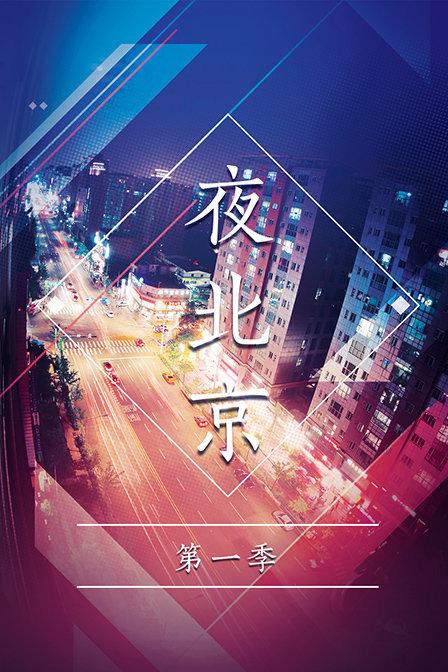 夜北京 第一季