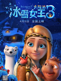 冰雪女王3:火与冰(普通话)